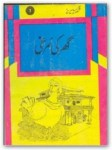Ghar Ki Murghi By Asar Nomani Download Pdf