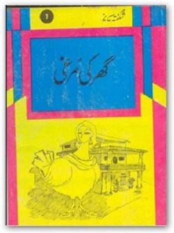 Ghar Ki Murghi By Asar Nomani Download Pdf