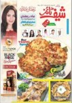 Chef Times Digest May 2017 Free Pdf