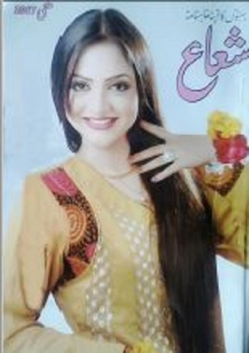Shuaa Digest May 2017 Free Pdf Formate