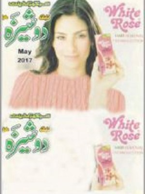 Dosheeza Digest Monthly May 2017 Free Pdf
