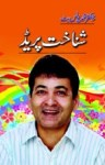 Shanakht Parade By Dr. Muhammad Younis Butt Pdf