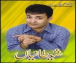 Shaitaniyan by Dr Muhammad Younas Butt Free Pdf