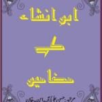 Ibn e Insha Kay Mazameen by Ibn e Insha Pdf