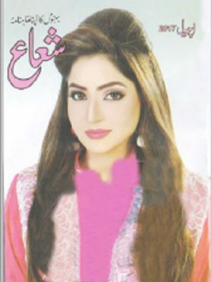 Shuaa Digest April 2017 Free Pdf Formate