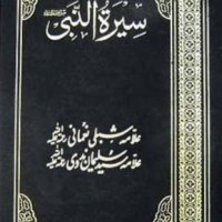 Seerat Un Nabi Urdu By Shibli Nomani Pdf Download