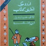 Urdu Ki Aakhri Kitab By Ibn e Insha Pdf Download