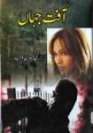 Afat Jahan Novel by Mohiuddin Nawab Pdf