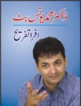 Afra Tafreeh By Dr. Muhammad Younas Butt Pdf