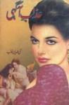 Azab e Agahi Novel By Mohiuddin Nawab Pdf