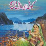 Koi Aesa Ahl e Dil Ho Novel By Nabeela Aziz Pdf