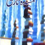Gumshuda Tareekh By Dr. Mubarak Ali Pdf