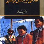 Ghulami Aur Nasal Parasti By Dr. Mubarak Ali Pdf