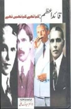 Quaid e Azam Kya Thay Kya Nahi Thay BY Mubarak Ali