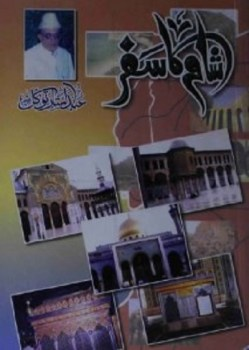 Sham Ka Safar by Abdul Sattar Tawakal Pdf