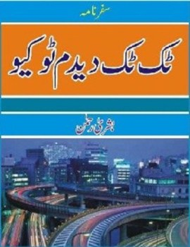Tuk Tuk Deedam Tokyo By Bushra Rehman Pdf Download