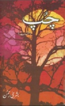 Chup Novel by Bushra Rehman Free Pdf