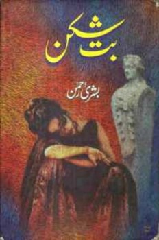Buttshikan Novel By Bushra Rehman Pdf Download