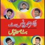 Butt Suratiyan Funny Book by Dr. Younas Butt Pdf