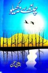 Chand Se Na Khelo Novel By Bushra Rehman Pdf