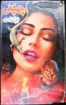 Chipkali Novel by M A Rahat Free Pdf