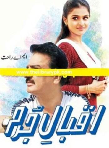 Iqbal e Jurm Novel by M A Rahat Free Pdf