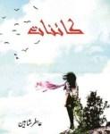 Kainat Novel by Aatir Shaheen Free Pdf