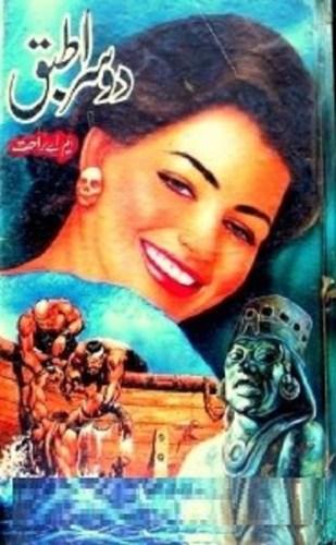 Doosra Tabaq Novel by M A Rahat Free Pdf