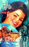Doosra Tabaq Novel by M A Rahat Free Pdf