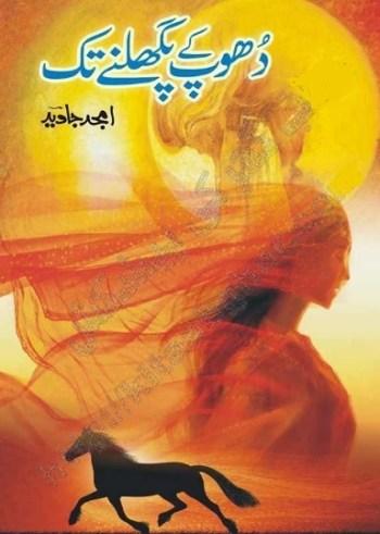 Dhoop Ke Pighalnay Tak Novel By Amjad Javed Pdf