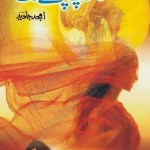 Dhoop Ke Pighalnay Tak Novel By Amjad Javed Pdf