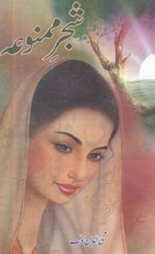 Shajar e Mamnua by Mohiuddin Nawab Pdf
