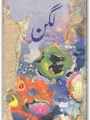 Lagan Novel by Bushra Rehman Pdf Download