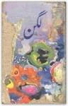 Lagan Novel by Bushra Rehman Free Pdf