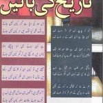 Tareekh Ki Batain By Dr. Mubarak Ali Pdf Download