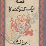 Qissa Aik Kunwaray Ka By Ibn e Insha Download Pdf