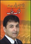 Nok Jhok By Dr. Muhammad Younis Butt Pdf