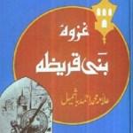 Ghazwa Bani Quraiza by M Ahmad Bashmail Pdf
