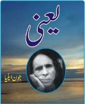 Yani Poetry Book by Jaun Elia Free Pdf