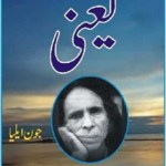 Yani Poetry Book by Jaun Elia Free Pdf