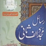 Risael Mujaddid Alf e Sani By Ghulam Mustafa Mujaddadi Pdf