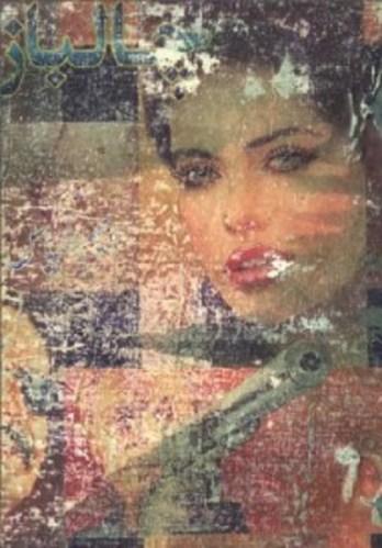 Chalbaaz Urdu Novel by M Ilyas Free Pdf