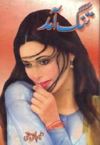 Tang Amad Novel by Aleem Ul Haq Haqi Pdf