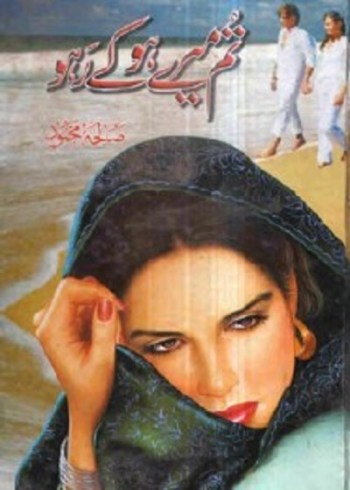 Tum Mere Ho Ke Raho Novel by Saleha Mehmood Pdf