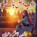 Dhoop Dhal Jayegi Novel by Nadia Fatima Rizvi Pdf