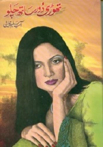 Thori Door Sath Chalo Novel By Asia Saleem Qureshi Pdf