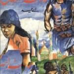 Target Israel Novel by A Hameed Free Pdf