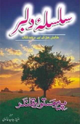 SilSila e Dilbar by Syed Mehmood Ul Hassan Pdf