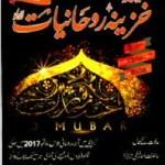 Monthly Khazina e Rohaniyaat July 2017 Pdf Free