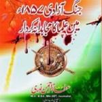 Jang e Azadi 1857 Mein Ulama Ka Kirdar Pdf